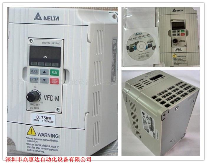 产品名称:台达变频器vfd